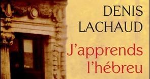 "Buchtipp: ""J'apprends l'hébreu"" von Denis Lachaud"